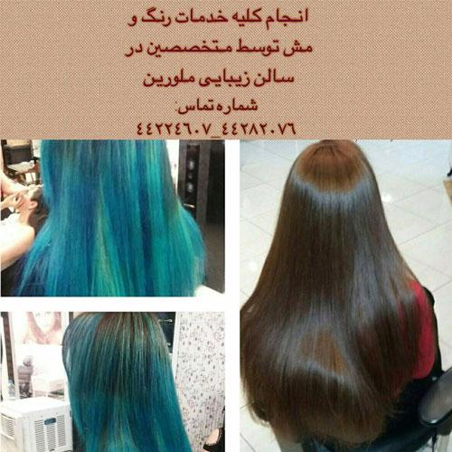 آموزش رنگ مو ترکیببی بدون دکلره