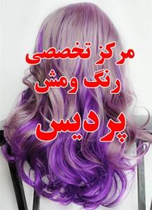 مرکز رنگ و مش تهرانمرکز رنگ و مش تهران