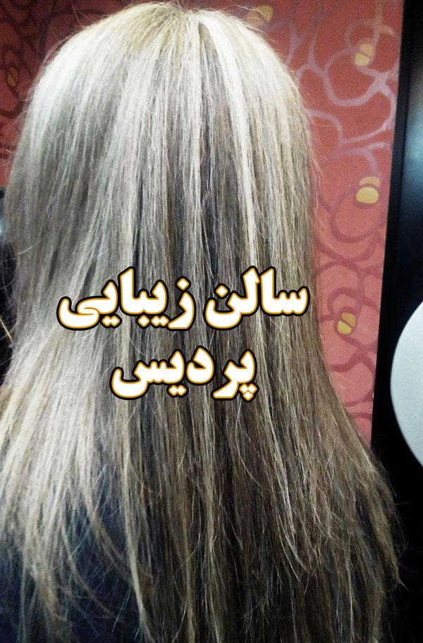 مرکز رنگ و مش شرق تهران