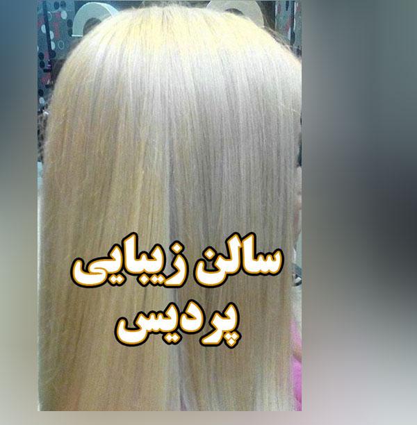 آرایشگاه خوب برای رنگ و مش در شرق تهران