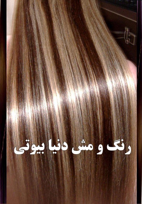 آرایشگر تخصصی رنگ مو