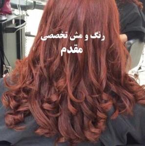 رنگ و مش برای موی کوتاه و جدید