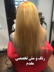 بهترین آرایشگاه رنگ مو در تهران
