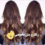 بهترین رنگ مو کار در تهران