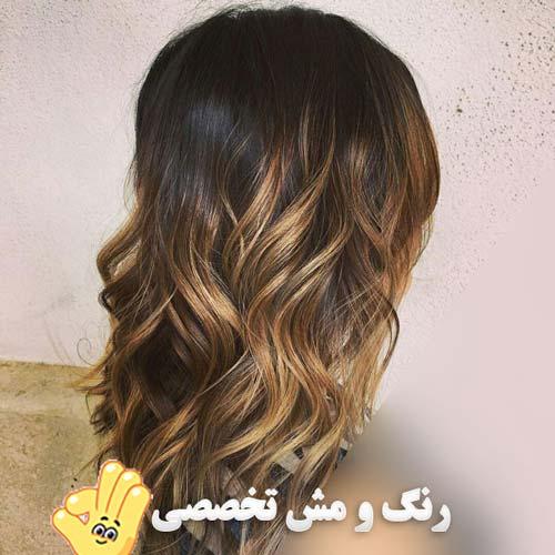 آرایشگاه رنگ مو خوب و تخصصی در ونک