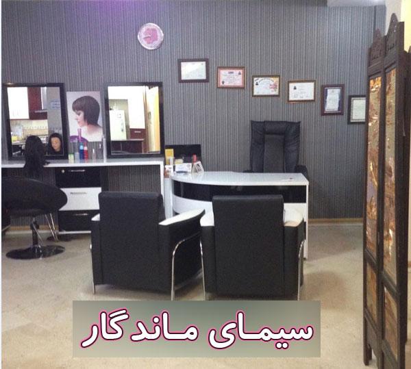 آرایشگاه عالی برای هایلایت